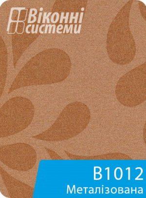 Металізована тканина для віконної ролети серії В1000