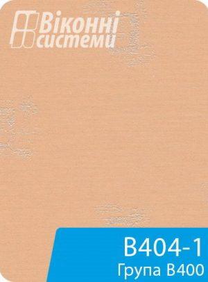Тканина для віконної ролети серії В400