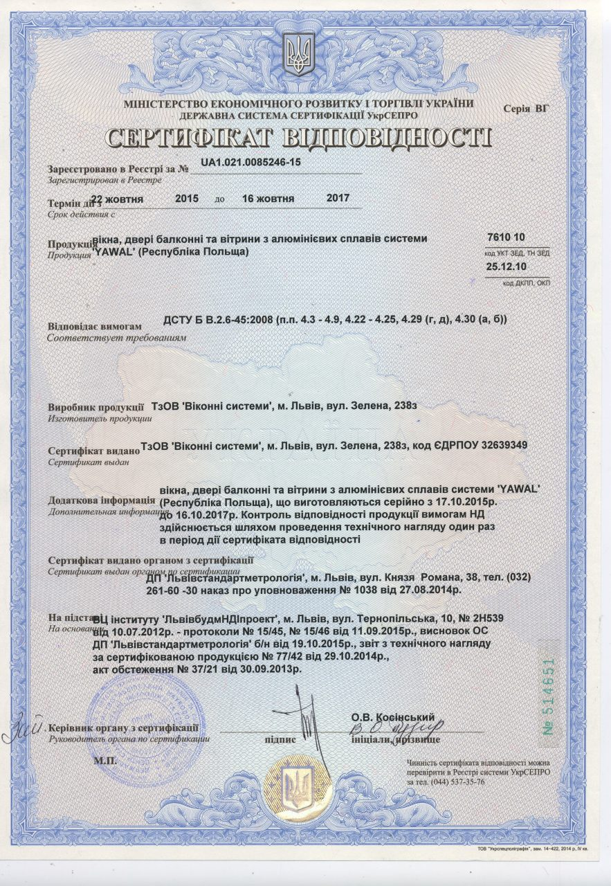 30.10 новий   Сертифікат Алюміній