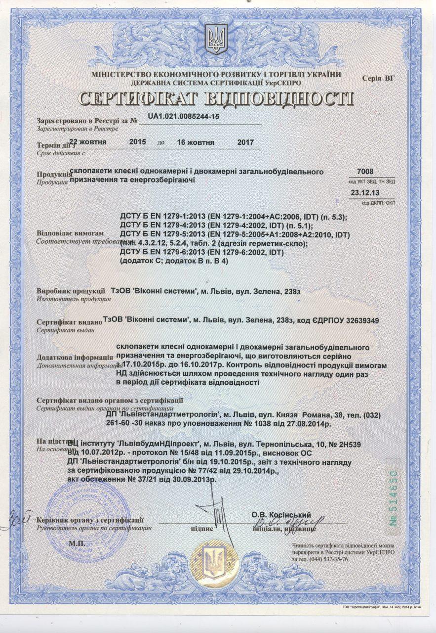 30.10 новий Сертифікат на склопакети