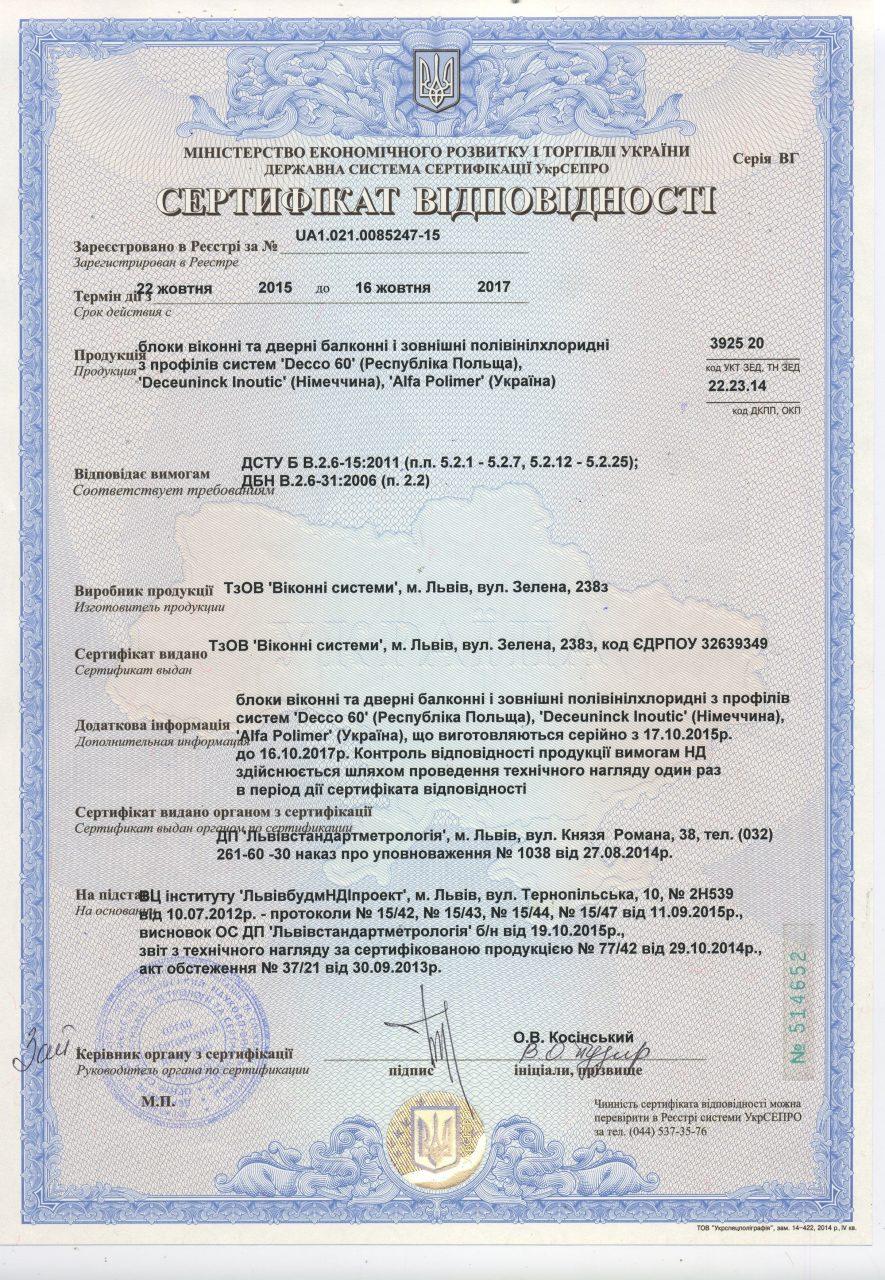 30.10. новий Сертифікат на профіль Decco Deceuninck  Alfa