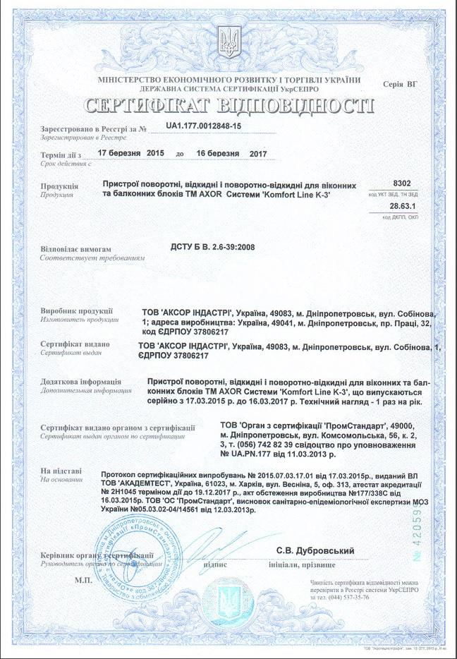 axor sertificate