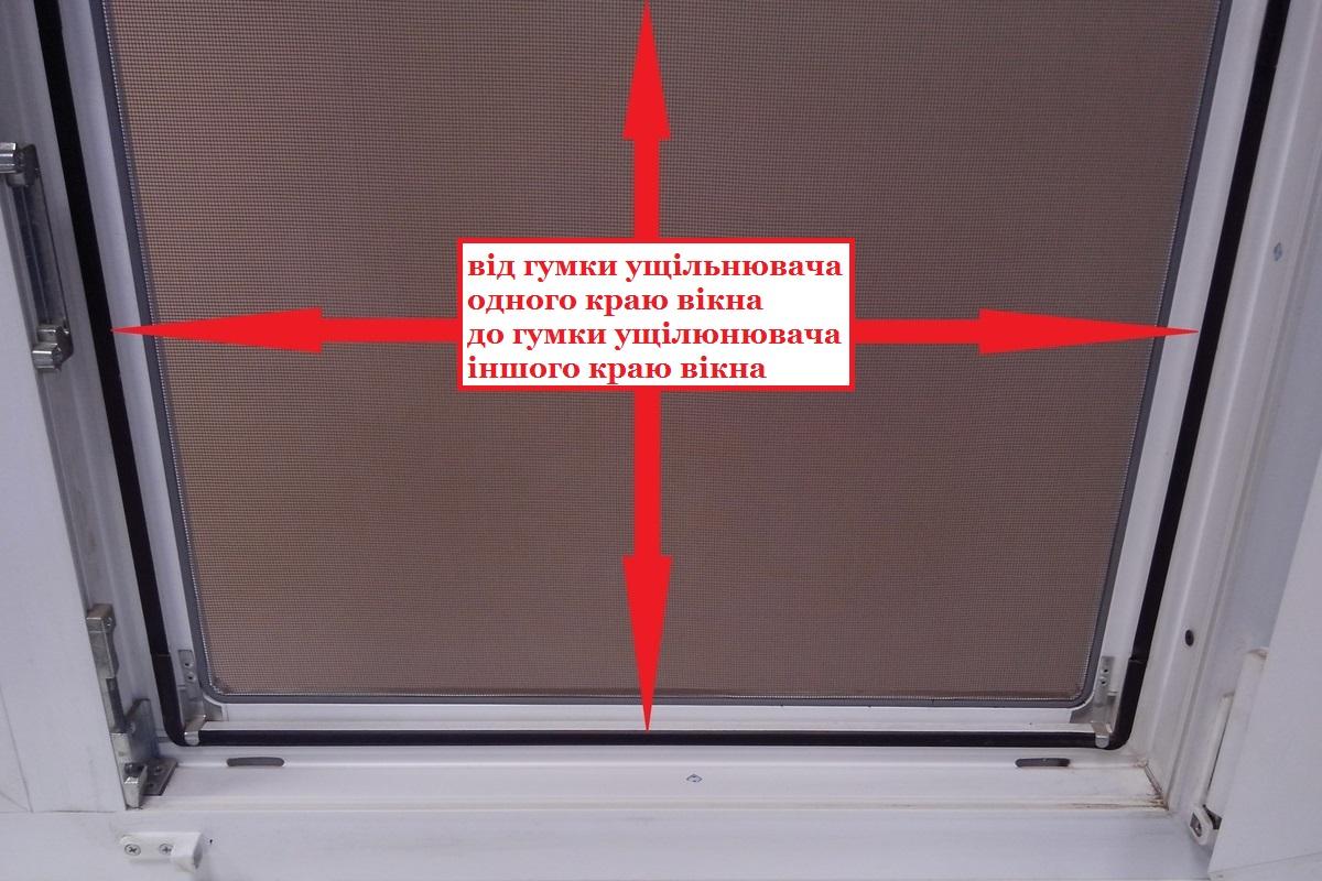 Як виміряти москітну сітку
